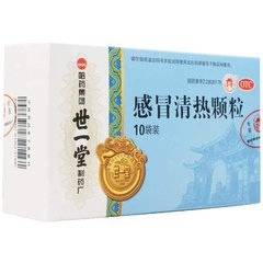 Гань Мао Цин Жэ Кэли (растворимые гранулы)